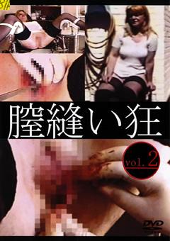 膣縫い狂 vol.2